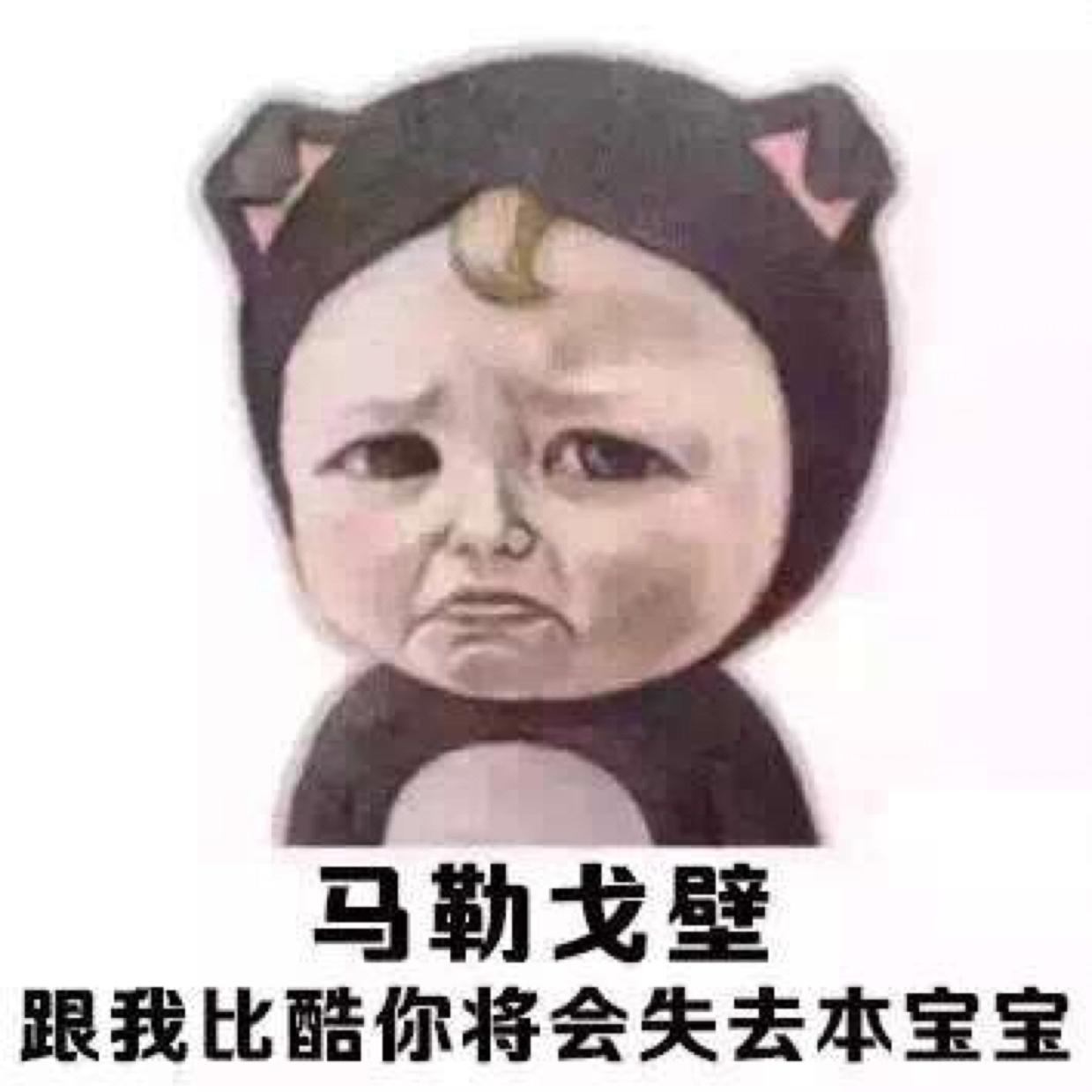 你会失去你的宝宝表情包图片