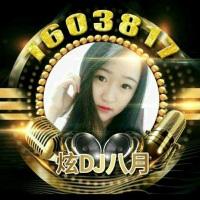 炫DJ八月888888